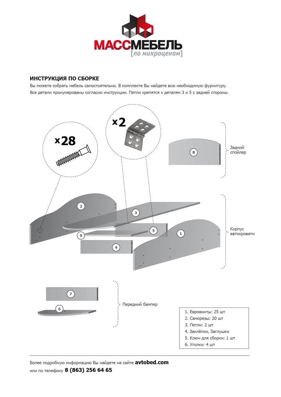 инструкция мебельный механизм дельфин
